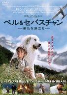 Belle et Sébastien - Japanese Movie Cover (xs thumbnail)