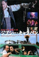 When the Road Bends: Tales of a Gypsy Caravan - Japanese Movie Poster (xs thumbnail)