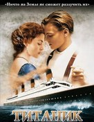 Titanic - Russian Blu-Ray movie cover (xs thumbnail)