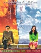 Siworae - Hong Kong poster (xs thumbnail)