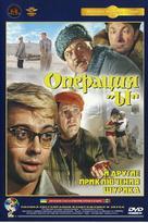 Operatsiya Y i drugiye priklyucheniya Shurika - Russian DVD cover (xs thumbnail)
