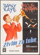 The Five Pennies - Yugoslav Movie Poster (xs thumbnail)