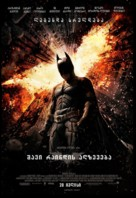 The Dark Knight Rises - Georgian Movie Poster (xs thumbnail)