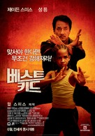 The Karate Kid - South Korean Movie Poster (xs thumbnail)
