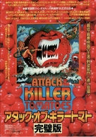 Attack of the Killer Tomatoes! - Japanese Movie Poster (xs thumbnail)