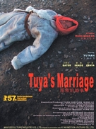 Tuya de hun shi - Singaporean Movie Poster (xs thumbnail)