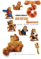 Garfield - Chinese Movie Poster (xs thumbnail)