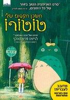 Tonari no Totoro - Israeli Movie Poster (xs thumbnail)