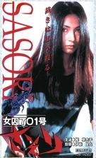 Joshuu 701-gô: Sasori - Japanese Movie Cover (xs thumbnail)
