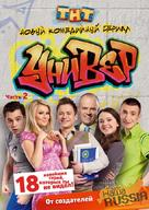 """""""Univer"""" - Russian Movie Cover (xs thumbnail)"""