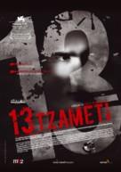 13 Tzameti - Spanish Movie Poster (xs thumbnail)