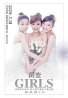 Gui Mi - Chinese Movie Poster (xs thumbnail)