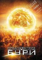 Alien Tornado - Russian Movie Cover (xs thumbnail)