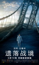 Oblivion - Chinese Movie Poster (xs thumbnail)