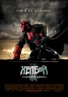 Hellboy II: The Golden Army - Bulgarian Movie Poster (xs thumbnail)