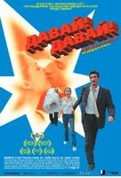 Jalla Jalla - Russian poster (xs thumbnail)