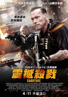 Sabotage - Taiwanese Movie Poster (xs thumbnail)