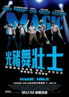 Magic Mike - Hong Kong Movie Poster (xs thumbnail)