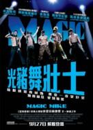 Magic Mike - Hong Kong Movie Poster (xs thumbnail)