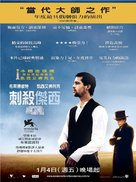 The Assassination of Jesse James by the Coward Robert Ford - Taiwanese Movie Poster (xs thumbnail)