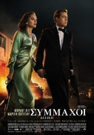 Allied - Greek Movie Poster (xs thumbnail)