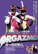 Orgazmo - Japanese Movie Poster (xs thumbnail)