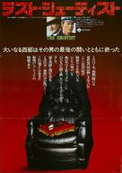 The Shootist - Japanese Movie Poster (xs thumbnail)