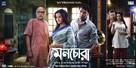 Monchora - Indian Movie Poster (xs thumbnail)