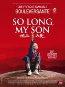 Di jiu tian chang - French Movie Poster (xs thumbnail)