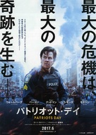 Patriots Day - Japanese Movie Poster (xs thumbnail)