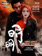 Ming Ming - Taiwanese Movie Cover (xs thumbnail)