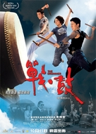 Zhan. gu - Hong Kong Movie Poster (xs thumbnail)
