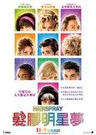 Hairspray - Taiwanese Movie Poster (xs thumbnail)