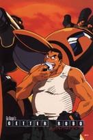 """Chenji!! Gettâ robo: sekai saigo no hi"" - poster (xs thumbnail)"