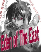 Higashi no Eden Gekijoban I: The King of Eden - Movie Cover (xs thumbnail)