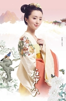 """""""Beauties in the Closet"""" - Chinese Movie Poster (xs thumbnail)"""