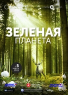 Das grüne Wunder - Unser Wald - Russian Movie Poster (xs thumbnail)