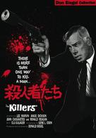 The Killers - Japanese DVD cover (xs thumbnail)