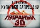 Piranha - Russian Movie Poster (xs thumbnail)