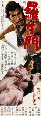 Rashômon - Japanese Movie Poster (xs thumbnail)