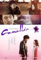Kamelia - Movie Poster (xs thumbnail)