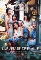 Manbiki kazoku - Canadian Movie Poster (xs thumbnail)