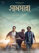 Samsara - Indian Movie Poster (xs thumbnail)