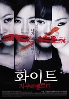 Hwa-i-teu: Jeo-woo-eui Mel-lo-di - South Korean Movie Poster (xs thumbnail)