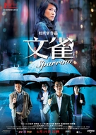 Man jeuk - Hong Kong Movie Poster (xs thumbnail)