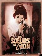 Gion no shimai - French DVD cover (xs thumbnail)