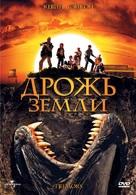 Tremors - Russian DVD cover (xs thumbnail)