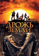 Tremors - Russian DVD movie cover (xs thumbnail)