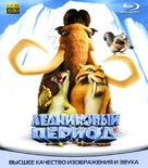 Ice Age - Russian Movie Cover (xs thumbnail)