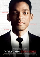 Seven Pounds - Greek Movie Poster (xs thumbnail)